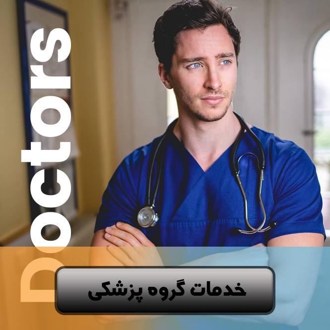 خدمات گروه پزشکی