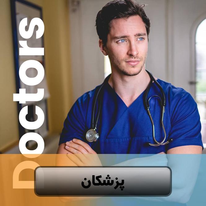 پزشکان-1